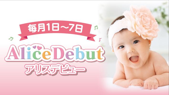 【毎月1日~7日限定】☆AliceDebut☆ (アリスデビュー)