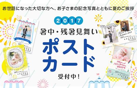 2017暑中・残暑見舞いポストカード