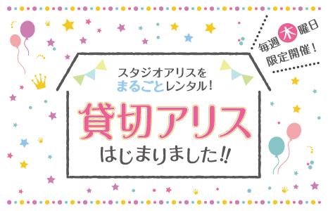 ☆毎週木曜日限定☆貸切アリス!!