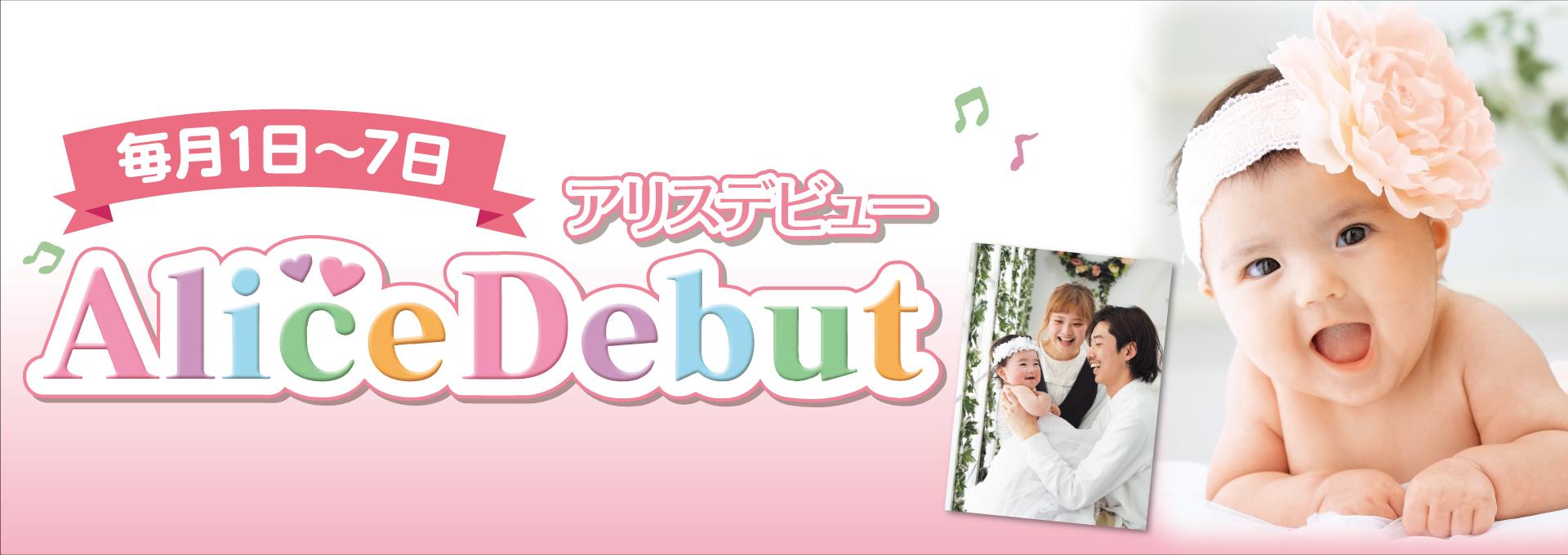 Babyアリスデビュー(毎月1日~7日)