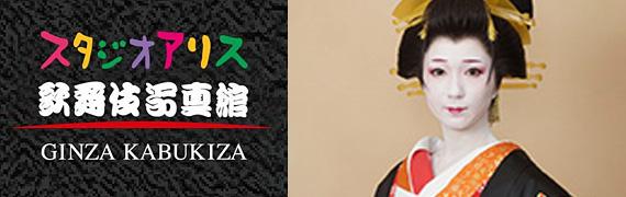 スタジオアリス 歌舞伎写真館