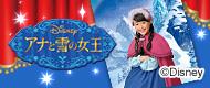 ディズニー・マーベルキャラクター撮影