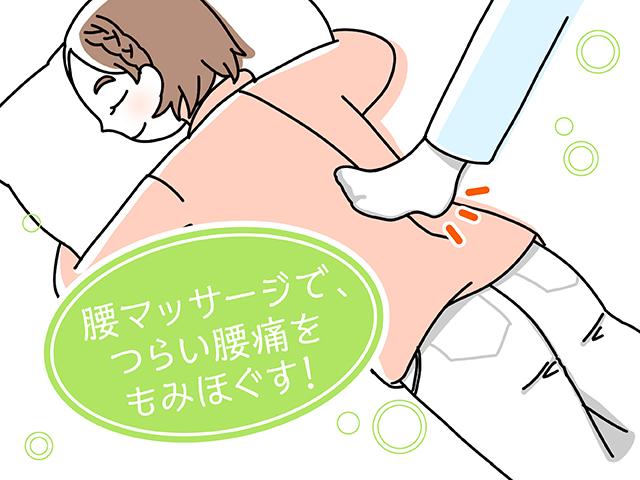 横 に なると 腰 が 痛い