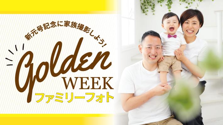4546475a44cfd おすすめキャンペーン|キャンペーン情報|こども 赤ちゃんの写真撮影 jpg 710x400 赤ちゃん 家族写真