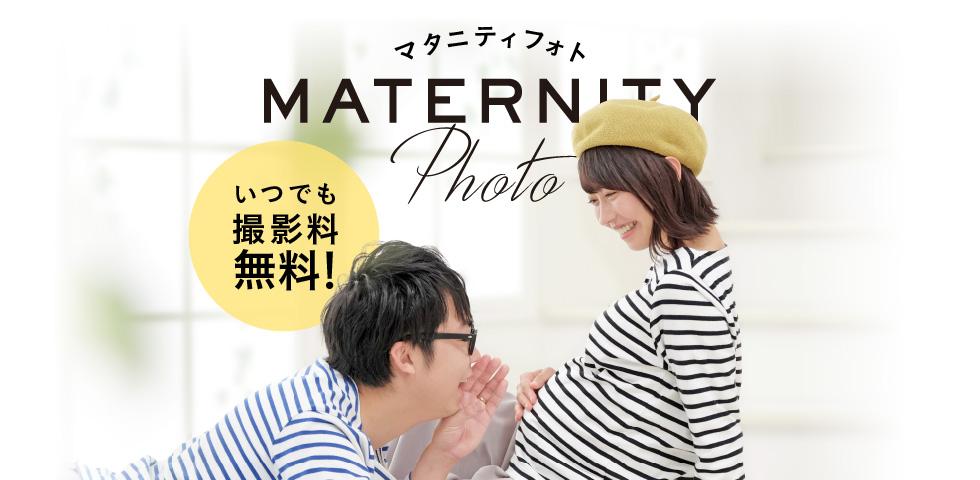 マタニティフォトキャンペーン情報こども写真館スタジオアリス写真