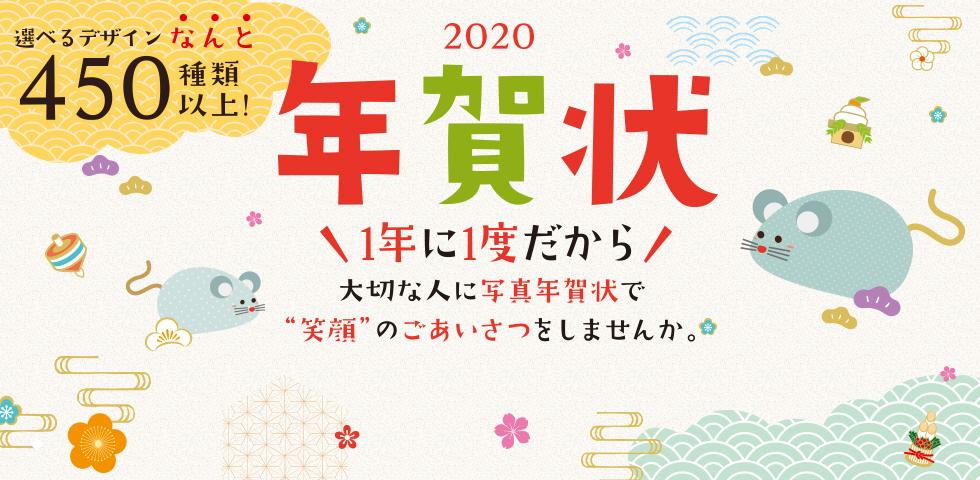 11月30日まで!/ 年賀状文字入れ半額キャンペーン